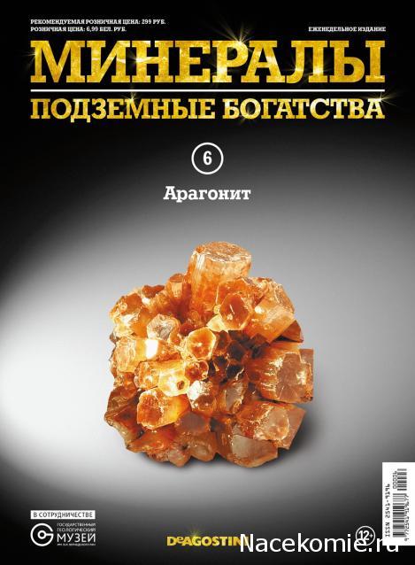 Минералы Подземные Богатства №6 - Арагонит