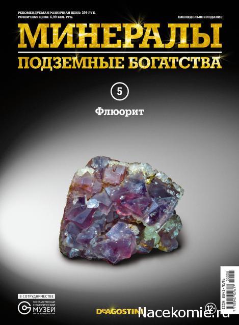 Минералы Подземные Богатства №5 - Флюорит