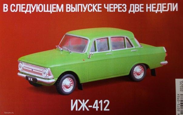 Автолегенды СССР Лучшее №97 ИЖ-412