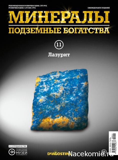 Минералы Подземные Богатства №11 - Лазурит