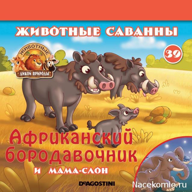 Животные Дикой Природы №39 - Слониха Мэри