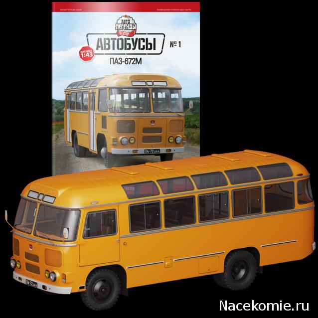 Автолегенды СССР Автобусы Спец выпуск №1 - ПАЗ-672М