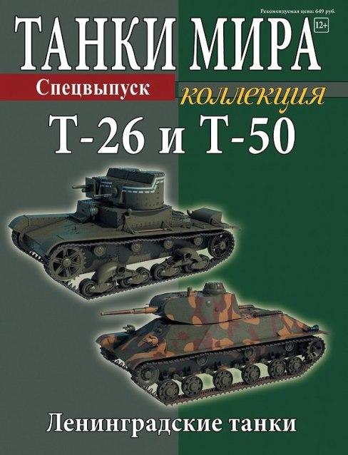 Танки мира. Коллекция СПЕЦВЫПУСК Т-26 и Т-50