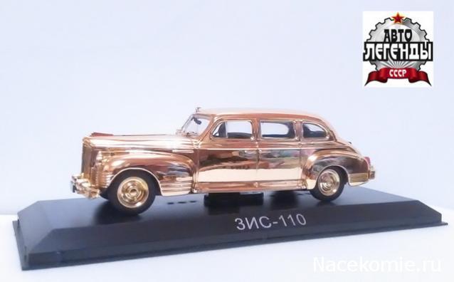 Автолегенды СССР и Соцстран ограниченная серия ЗиС-110 (золотой)