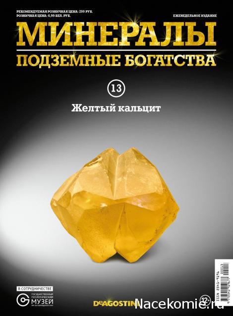 Минералы Подземные Богатства №17 - Желтый Кальцит