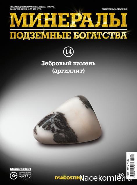 Минералы Подземные Богатства №13 - Зебровый камень (Аргиллит)