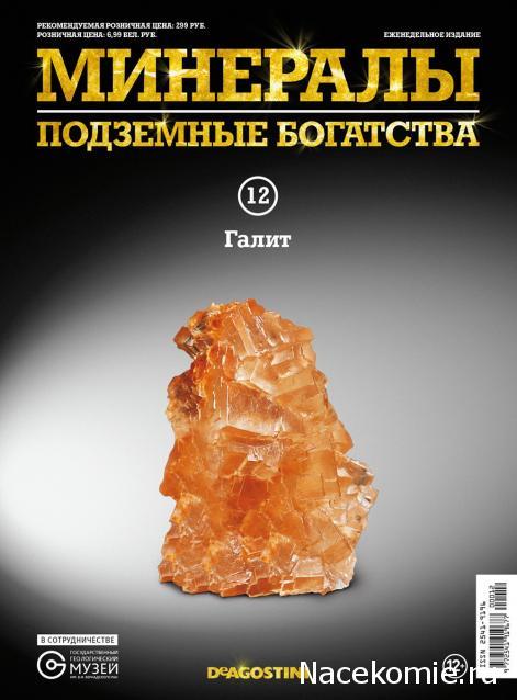 Минералы Подземные Богатства №12 - Галит