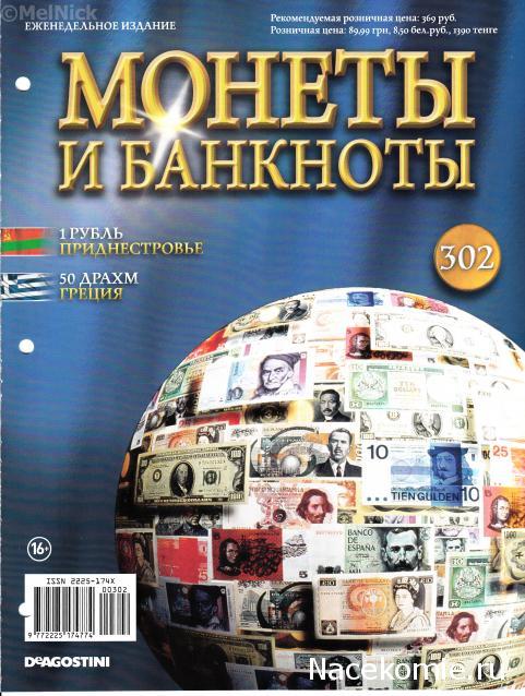 стран фото разных банкноты