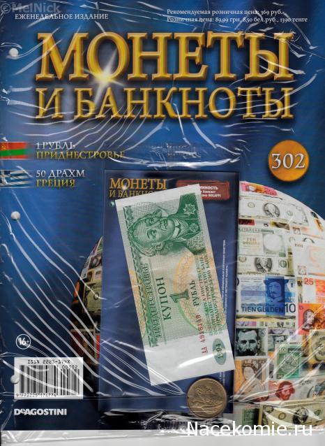 Монеты и банкноты график выхода 2015 журнал надпись кавказ