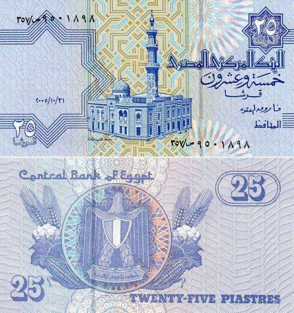 Монеты и купюры мира №261 25 пиастров (Египет)