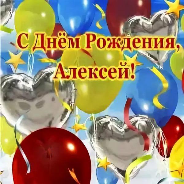 Открытка с днем рождения алексей мужчине 212