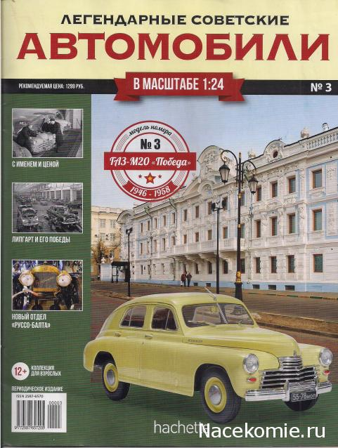 Легендарные Советские Автомобили - Сканы журналов
