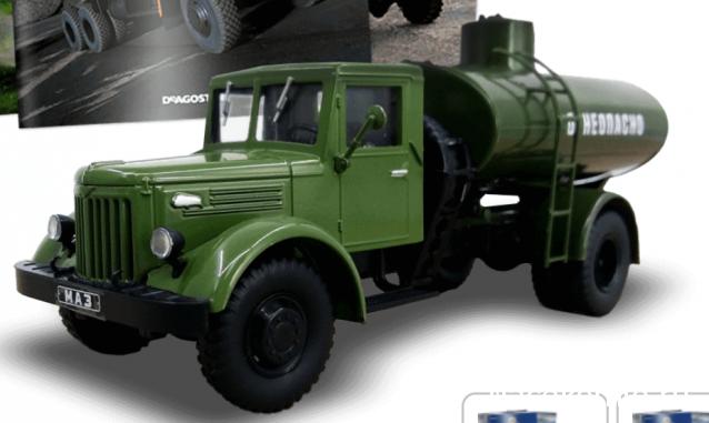 Автолегенды СССР Грузовики №22 - АЦ-8-200