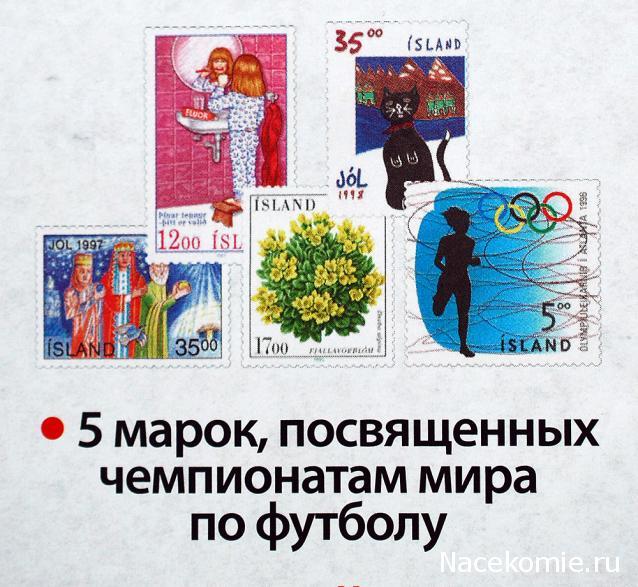 Почтовые марки Мира №215