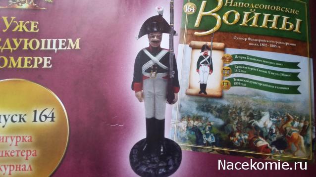 Наполеоновские войны №163 Офицер Иркутского гусарского полка, 1812-1814 гг.