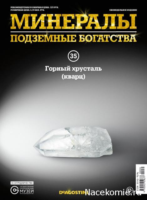 Минералы Подземные Богатства №35 - Горный Хрусталь (Кварц)