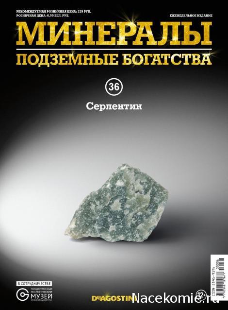 Минералы Подземные Богатства №36 - Серпентин