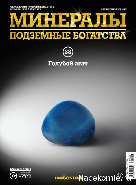 Минералы Подземные богатства №38 - Голубой Агат