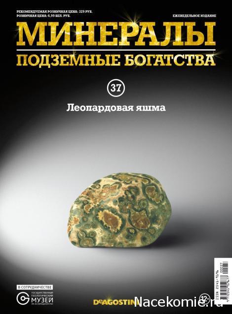 Минералы Подземные Богатства №37 - Леопардовая Яшма