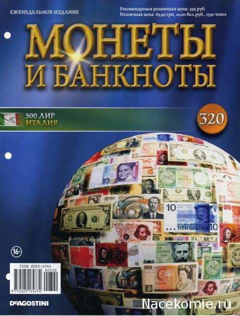 Монеты и банкноты №320 500 лир (Италия)