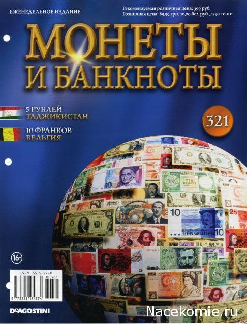 Монеты и банкноты №321 5 рублей (Таджикистан), 10 франков (Бельгия)