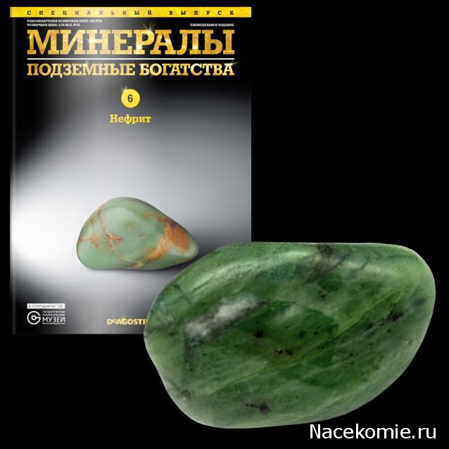 Минералы Подземные Богатства Спецвыпуск №6 - Нефрит