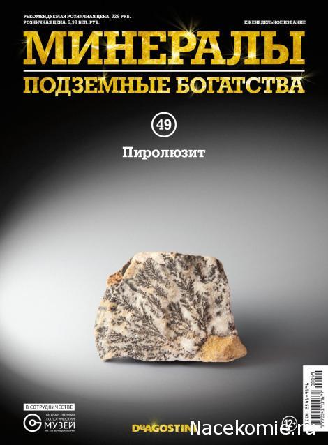 Минералы Подземные Богатства №49 - Пиролюзит