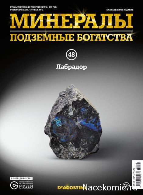 Минералы Подземные Богатства №48 - Лабрадор