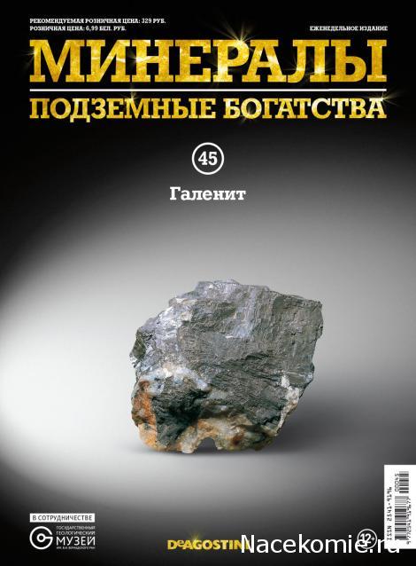 Минералы Подземные Богатства №45 - Галенит