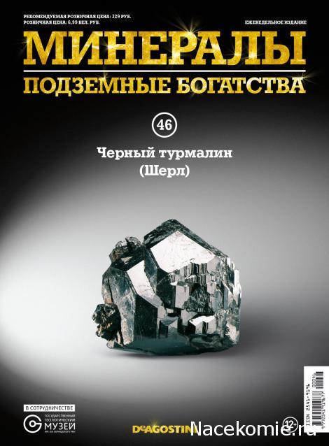 Минералы Подземные Богатства №46 - Черный Турмалин