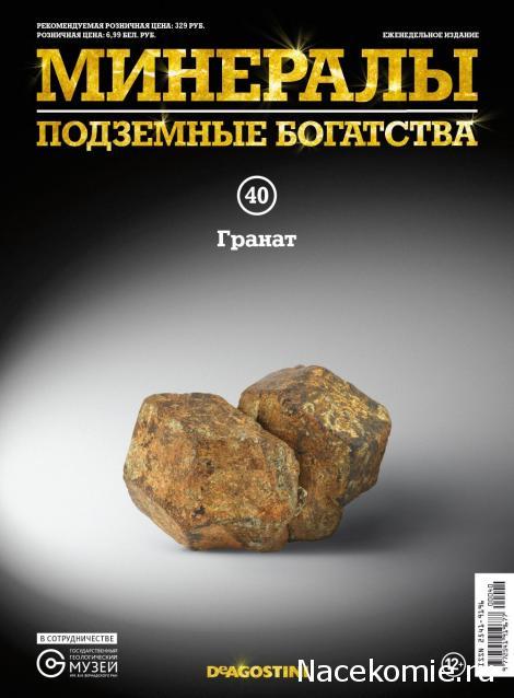 Минералы Подземные Богатства №40 - Гранат