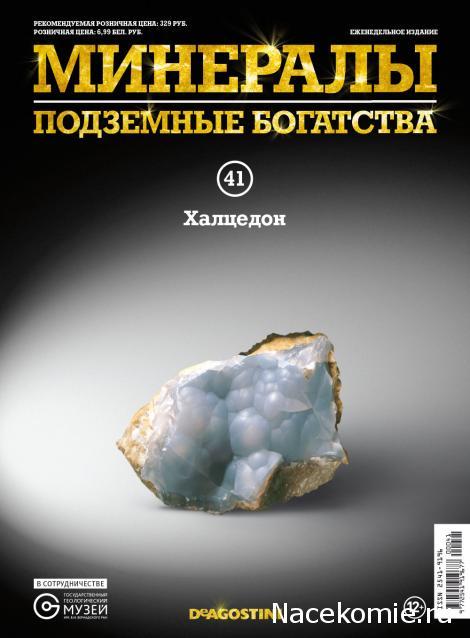 Минералы Подземные Богатства №41 - Халцедон
