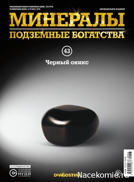 Минералы Подземные Богатства №43 - Черный Оникс