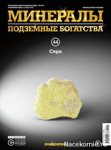 Минералы Подземные Богатства №44 - Сера