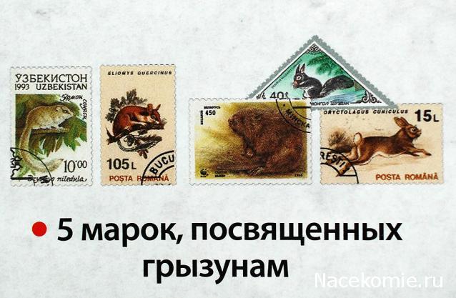 Почтовые марки Мира №227