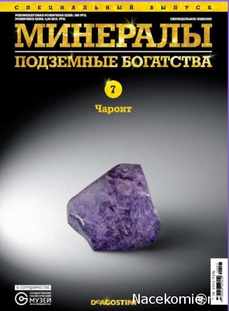 Минералы Подземные Богатства Спецвыпуск №7 - Чароит