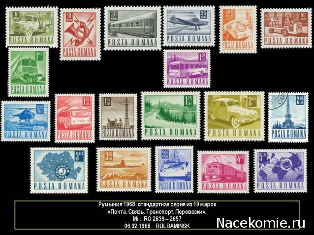 Почтовые марки Мира №261