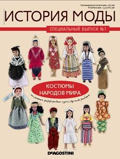История моды. Спецвыпуск №1 - Костюмы народов мира