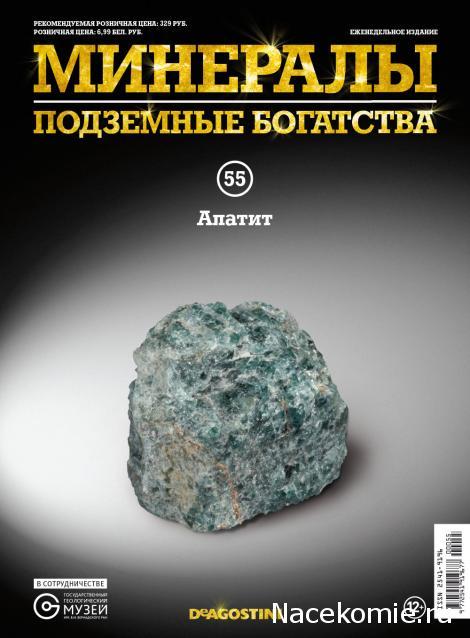 Минералы Подземные Богатства №55 - Апатит