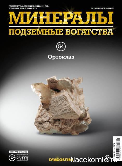 Минералы Подземные Богатства №54 - Ортоклаз