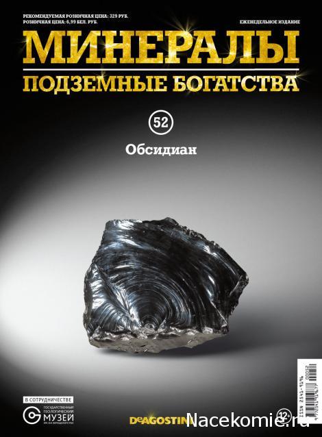 Минералы Подземные Богатства №52 - Обсидиан