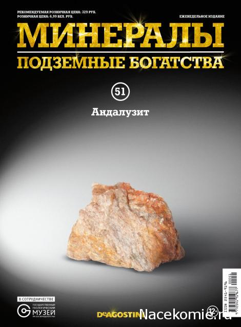 Минералы Подземные Богатства №51 - Андалузит