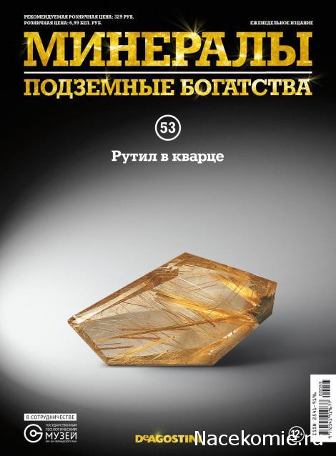 Минералы Подземные Богатства №53 - Рутил в Кварце