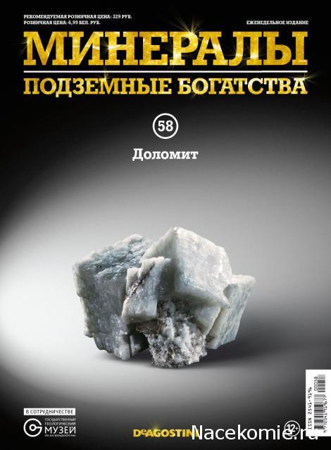 Минералы Подземные Богатства №58 - Доломит