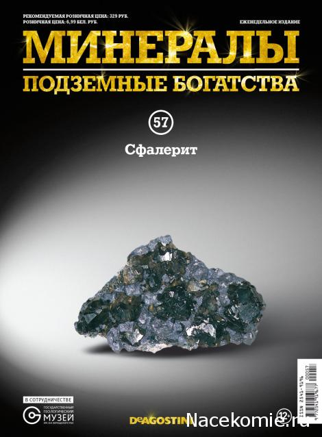 Минералы Подземные Богатства №57 - Сфалерит