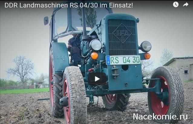 Тракторы №125 - IFA RS 04/30