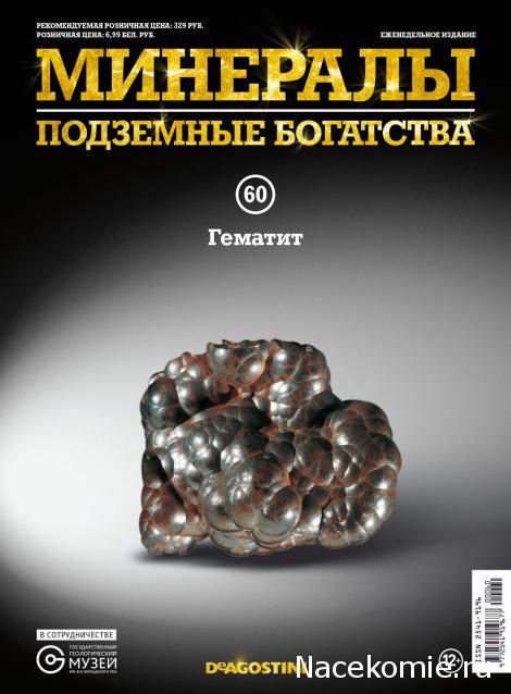 Минералы Подземные Богатства №60 - Гематит