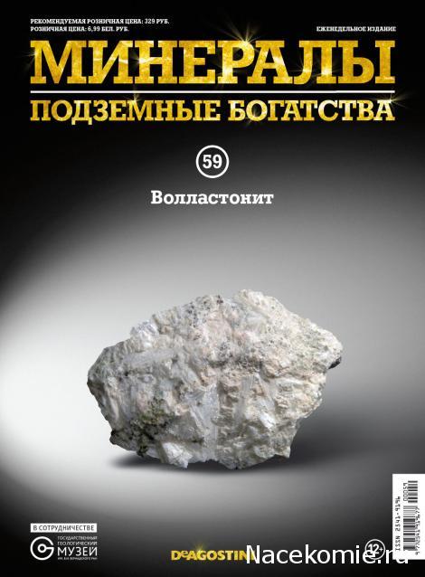 Минералы Подземные Богатства №59 - Волластонит