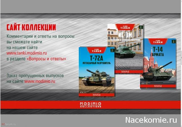 Наши танки - График выхода и обсуждение • Форум о журнальных