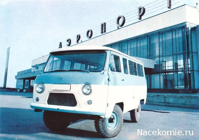 легендарные советские автомобили 20 уаз 452в форум о